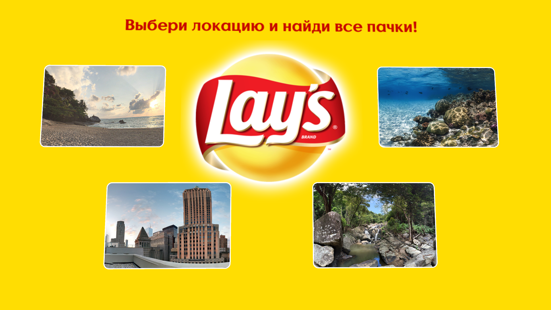VR Quest - find a package of Lay`s