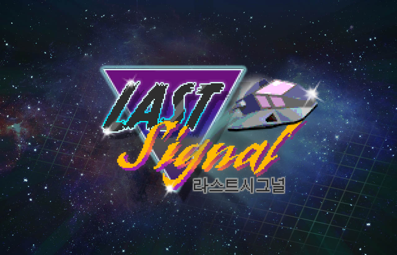 라스트 시그널(Last Signal)