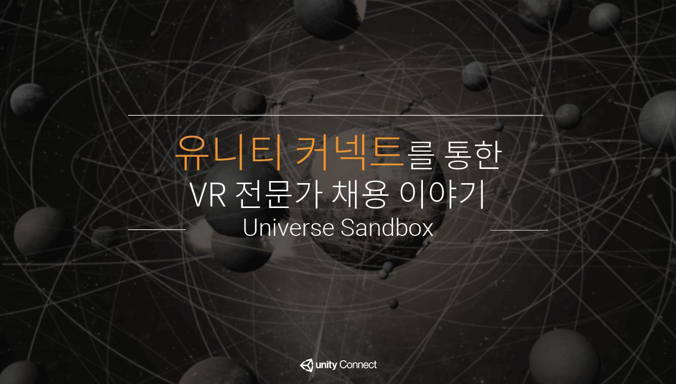 물리 기반 천체 시뮬레이터가 뛰어난 VR 개발자를 쉽고 빠르게 채용한 비결은?