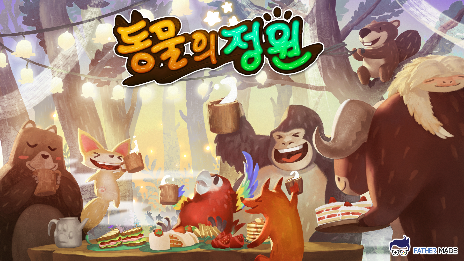 [MWU Korea '18] 동물의 정원 / 파더 메이드