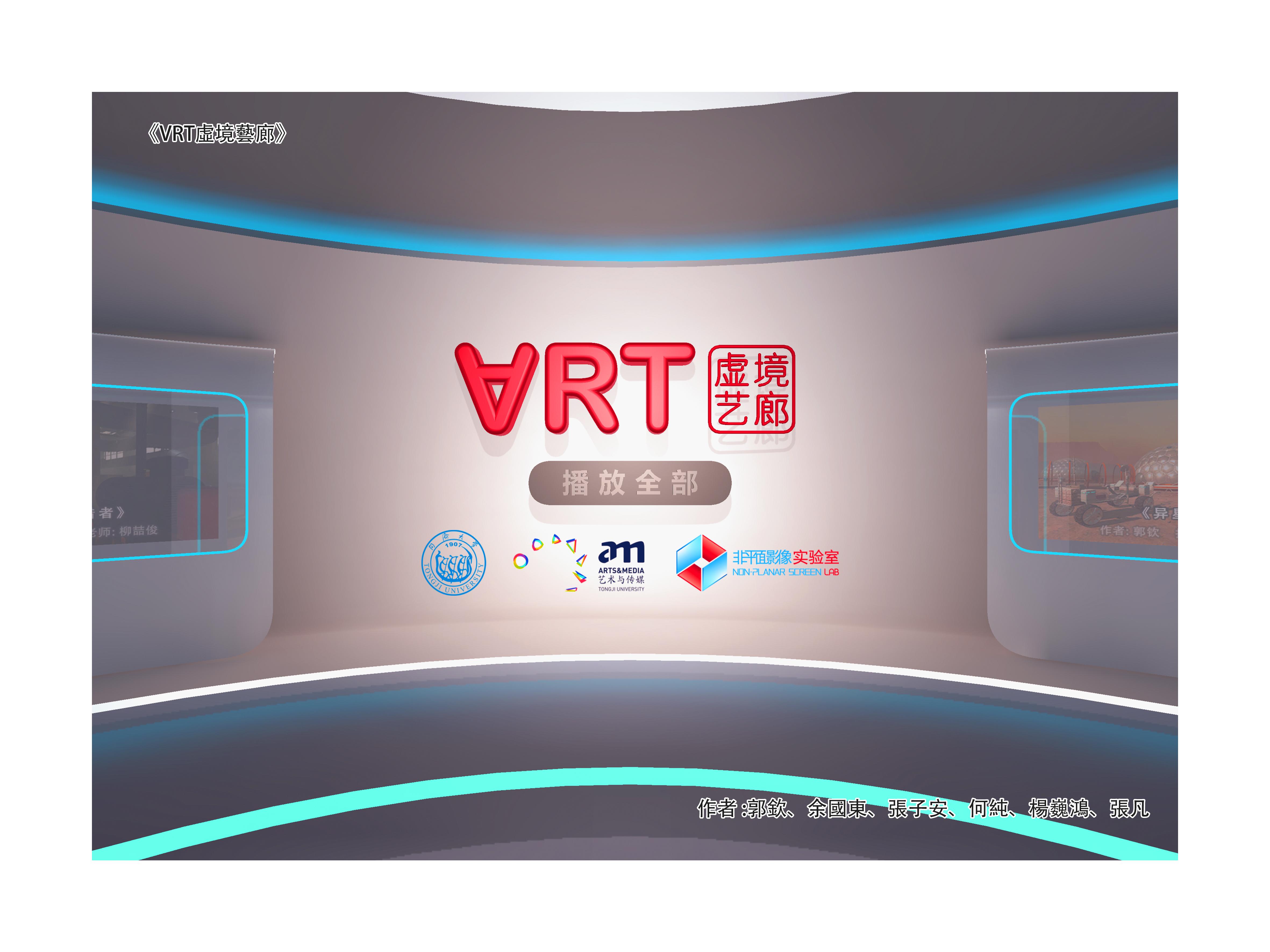 VRT虚境艺廊