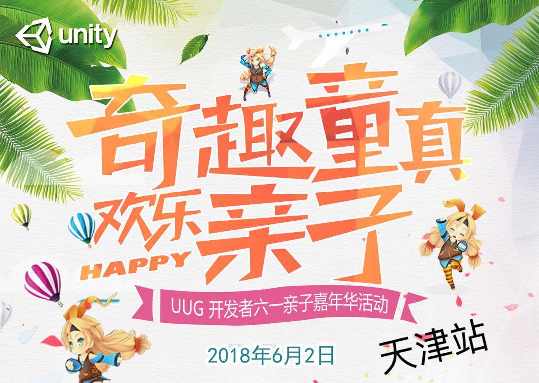 让每一个少年儿童都能放飞理想--记《Unity亲子嘉年华天津站活动》