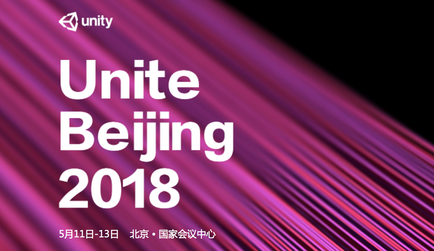 "Unite Beijing 2018 ""京""喜无限"