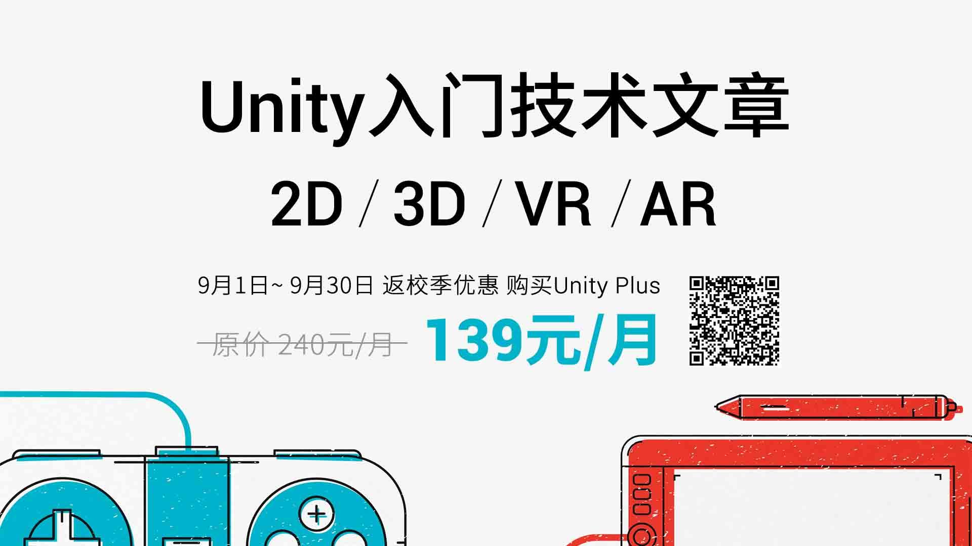 [干货]Unity入门系列技术文章
