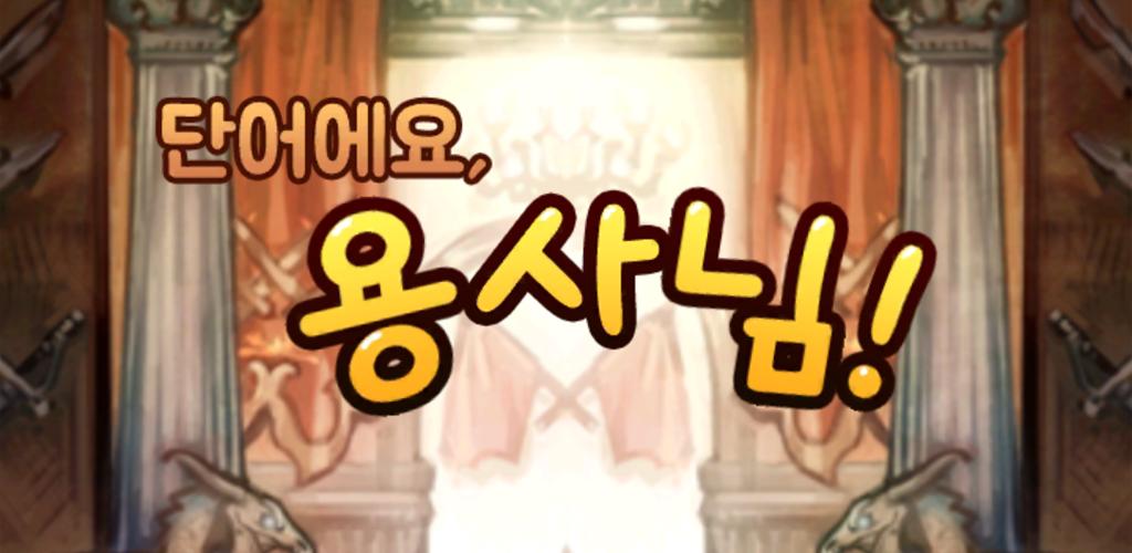 [MWU Korea '18] 단어에요, 용사님! / RealUpMan