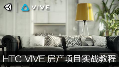 HTC VIVE房产项目实战教程