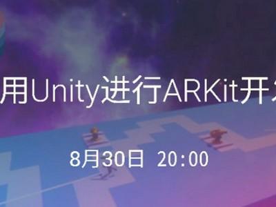 用UNITY与ARKit开发AR游戏 直播视频+PPT